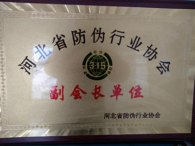 Vice President of hebei anti-counterfeiting industry association